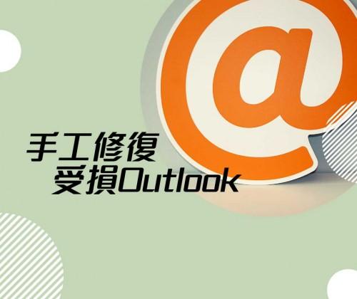 『郵件』手工修復受損Outlook檔案