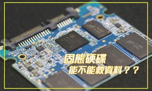 『SSD』固態硬碟能不能救資料?