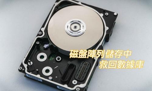 『RAID』磁盤陣列儲存中救回數據庫