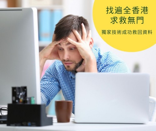 『碟片劃傷』找遍全香港求救無門, 獨家技術成功救回資料!